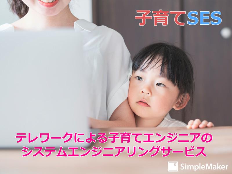 子育てSESバナー広告