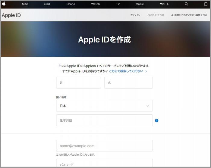 Apple IDを作成