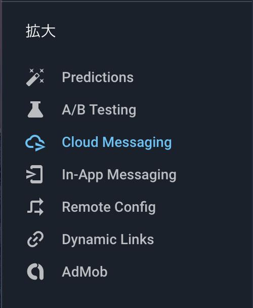 Cloud Messagingを選択