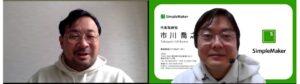 左がmamasan&company田中社長、右がシンプルメーカー市川社長 ZOOMでインタビューさせていただきました