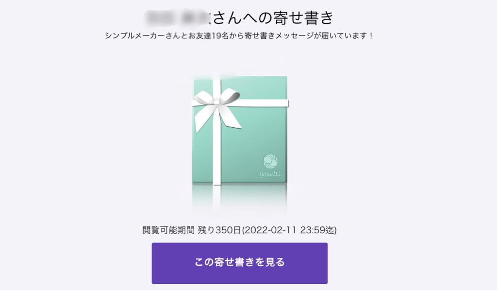 プレゼントのアニメーション